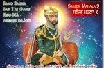 Guru Tegh Bahadur - Sang Sakha Sab Taj Gaye Kohu Na Nibhayo Saath - Salok Mahalla 9