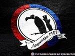 Лешинари 1987 - Vultures 1987