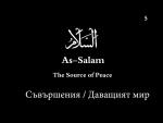 as salam