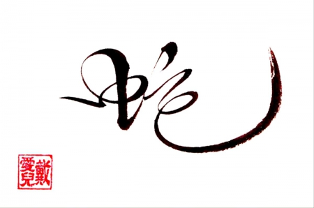 Japanese Calligraphy Wallpaper Japanese Calligraphy Wallpaper