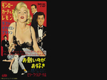 Some Like It Hot (Japanese)