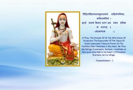 adi shankaracharya desktop
