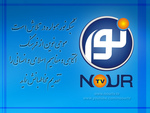 NourTV,desktop,nour,tv,1024