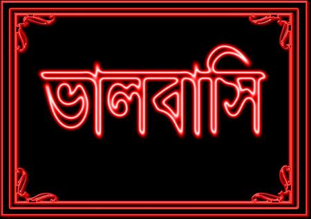 bangla love - neon, dark, black, red, love