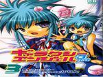 Nano-Nano Galaxy Angel 3rd Volume 3