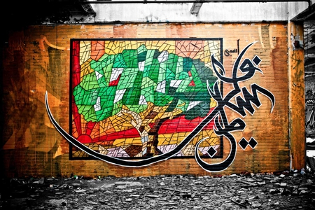 Arab Graffiti : palestine seed - seed, art, palestine, graffiti, arab, wall